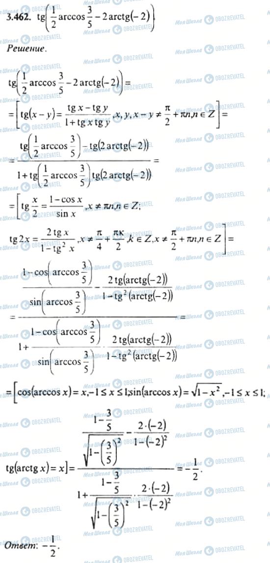 ГДЗ Алгебра 11 клас сторінка 3.462