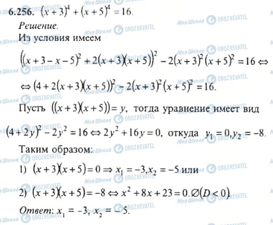 ГДЗ Алгебра 11 клас сторінка 6.256
