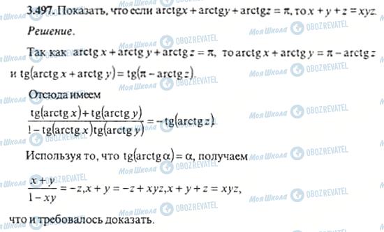 ГДЗ Алгебра 11 класс страница 3.497