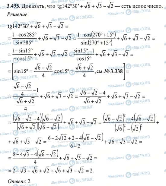 ГДЗ Алгебра 11 клас сторінка 3.495