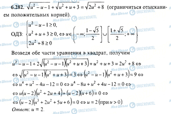 ГДЗ Алгебра 11 клас сторінка 6.282