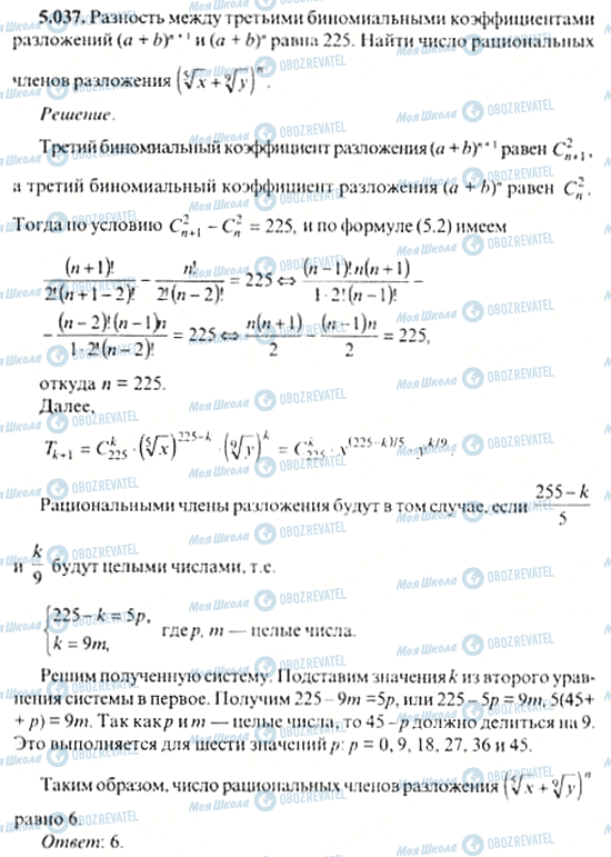 ГДЗ Алгебра 11 класс страница 5.037