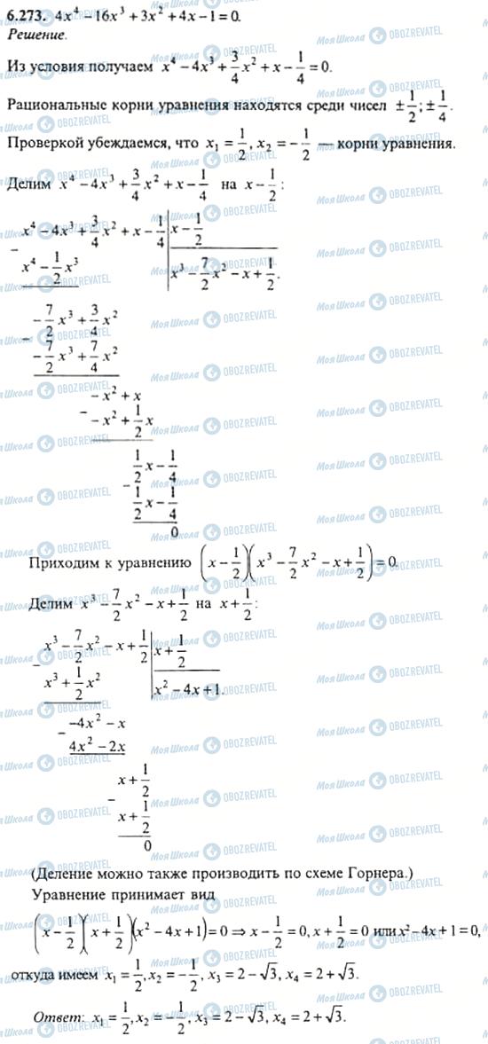 ГДЗ Алгебра 11 клас сторінка 6.273