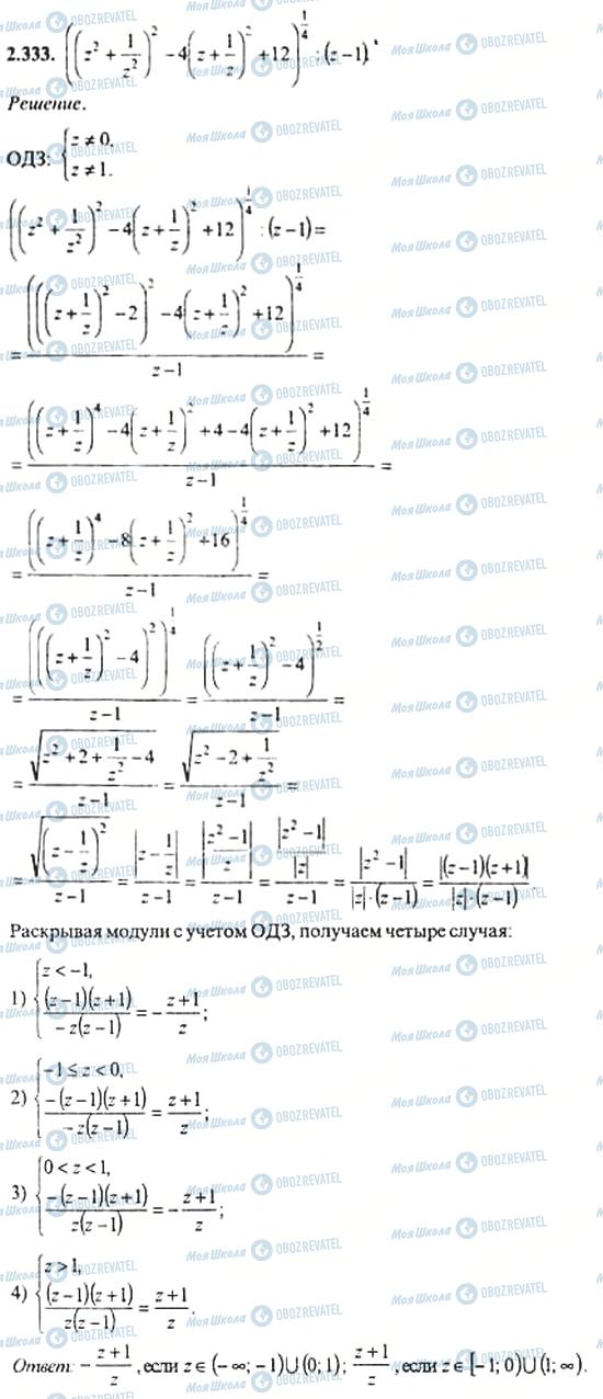 ГДЗ Алгебра 11 класс страница 2.333