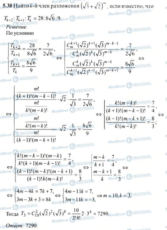 ГДЗ Алгебра 11 клас сторінка 5.038