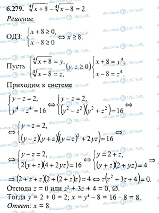ГДЗ Алгебра 11 клас сторінка 6.279