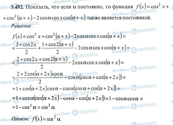 ГДЗ Алгебра 11 класс страница 3.492