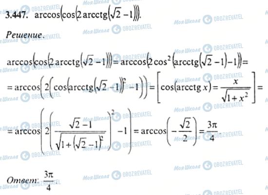 ГДЗ Алгебра 11 клас сторінка 3.447