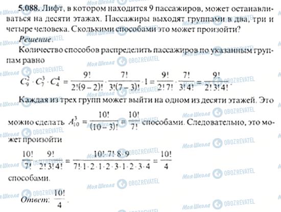 ГДЗ Алгебра 11 клас сторінка 5.088