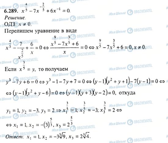 ГДЗ Алгебра 11 клас сторінка 6.289