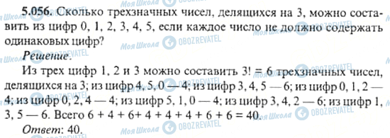 ГДЗ Алгебра 11 клас сторінка 5.056