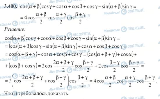 ГДЗ Алгебра 11 клас сторінка 3.400