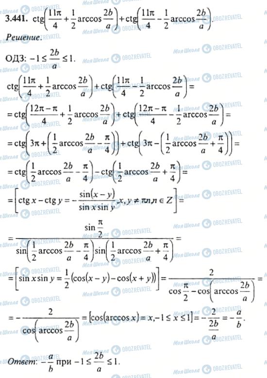 ГДЗ Алгебра 11 клас сторінка 3.441