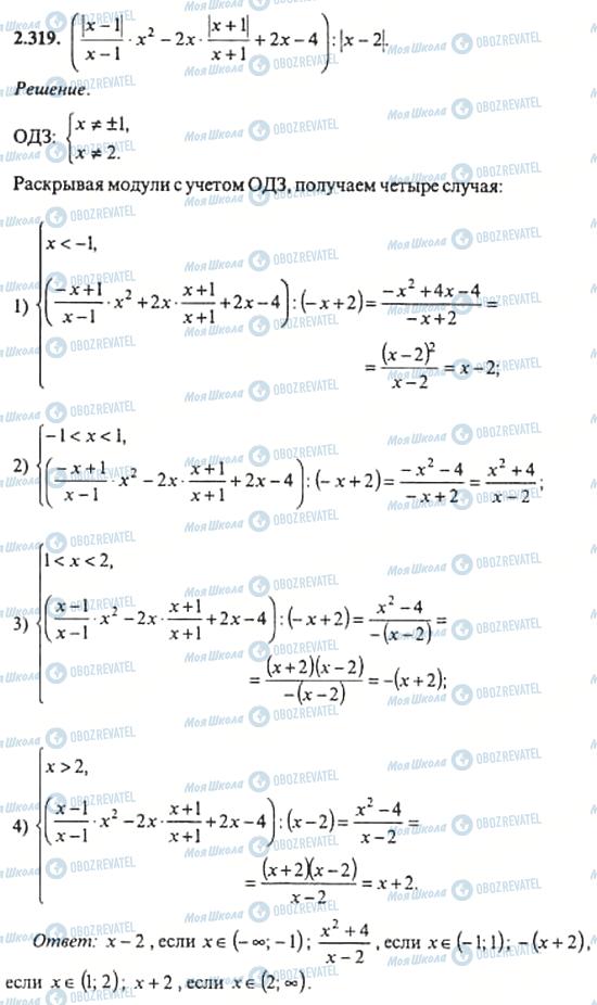 ГДЗ Алгебра 11 клас сторінка 2.319