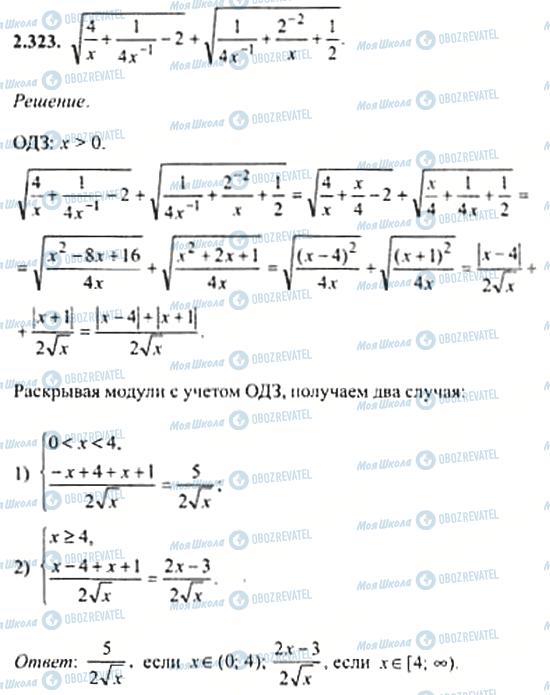 ГДЗ Алгебра 11 класс страница 2.323