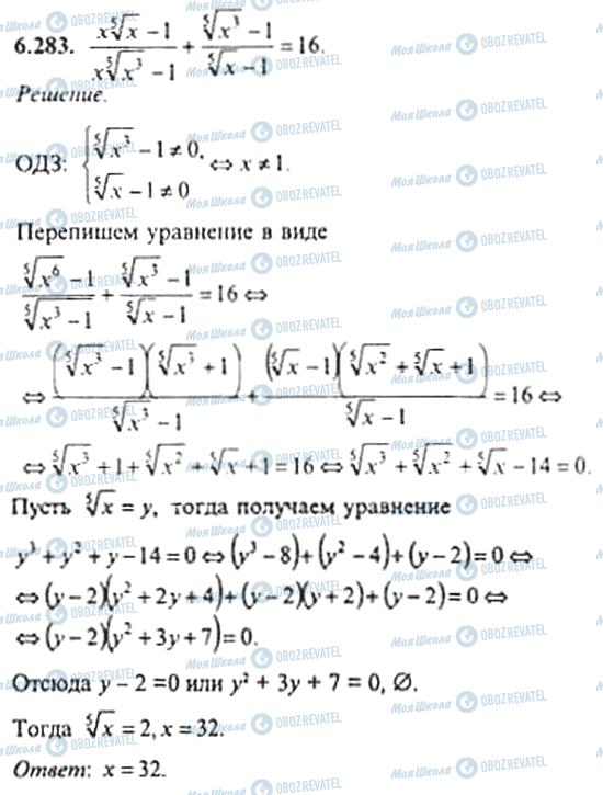 ГДЗ Алгебра 11 класс страница 6.283