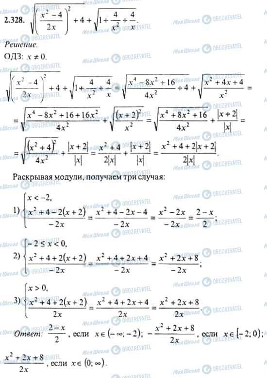 ГДЗ Алгебра 11 клас сторінка 2.328