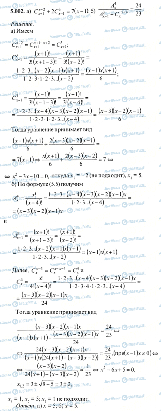 ГДЗ Алгебра 11 клас сторінка 5.002