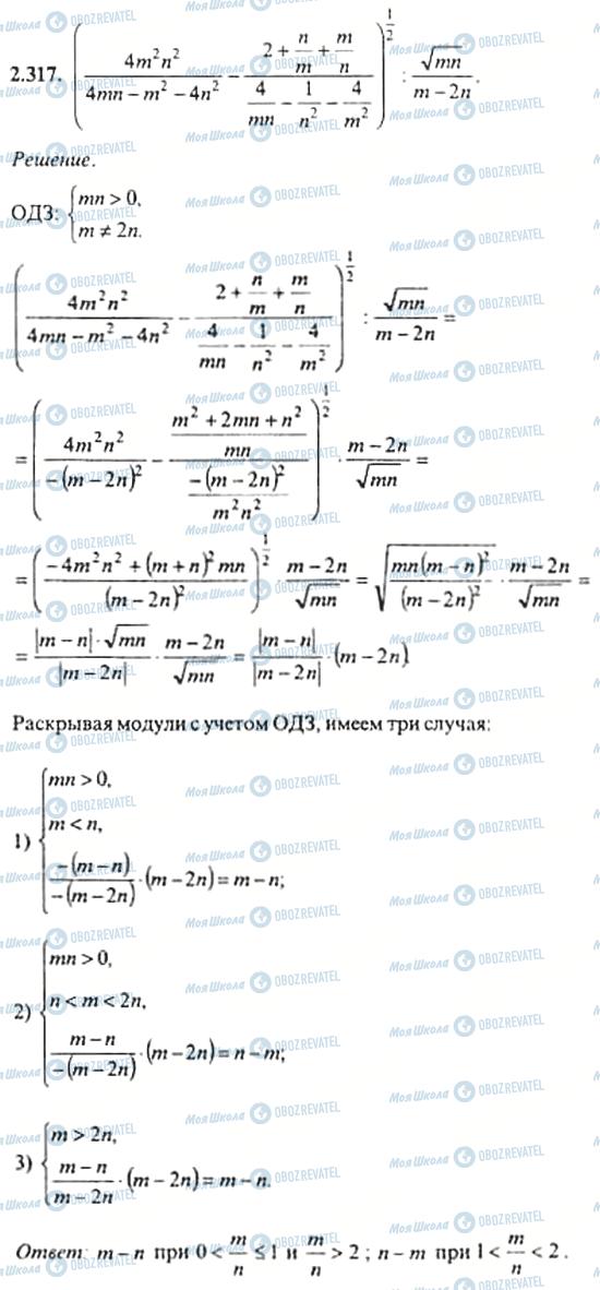ГДЗ Алгебра 11 клас сторінка 2.317
