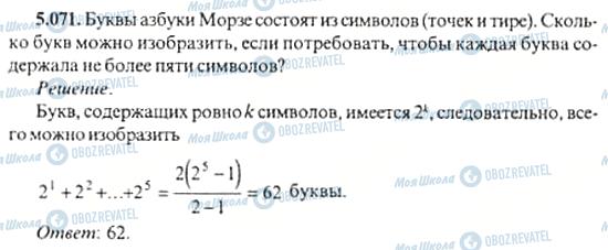 ГДЗ Алгебра 11 класс страница 5.071