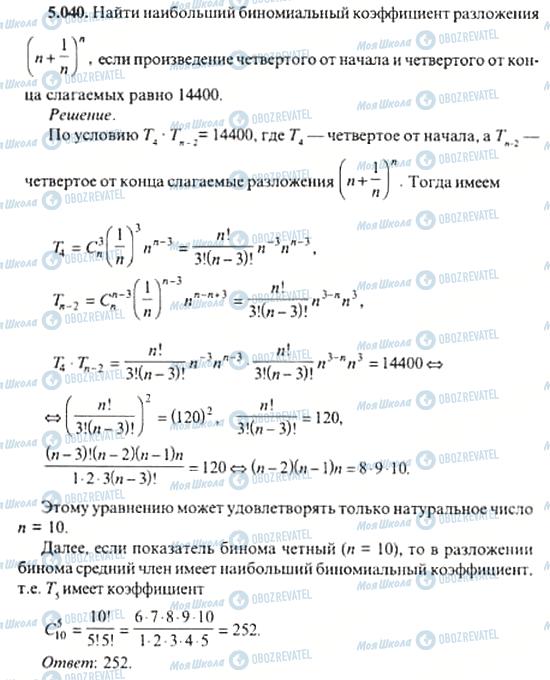 ГДЗ Алгебра 11 класс страница 5.040