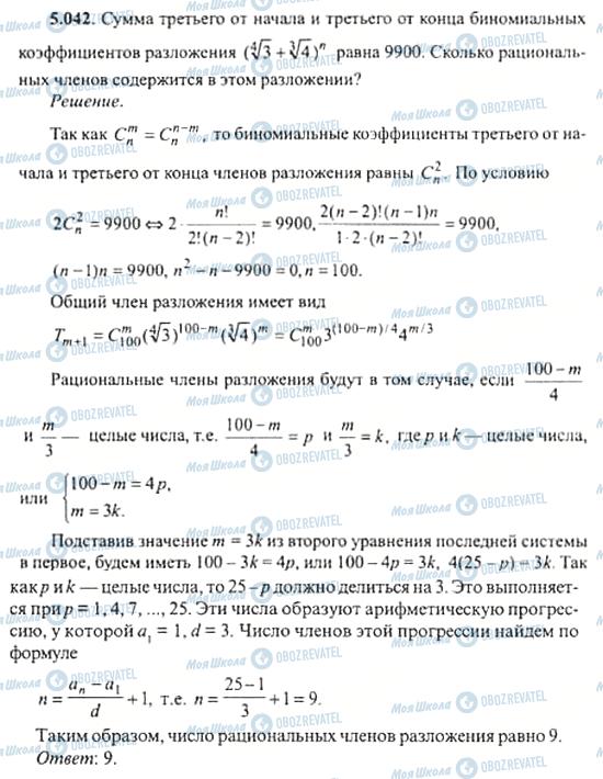 ГДЗ Алгебра 11 клас сторінка 5.042