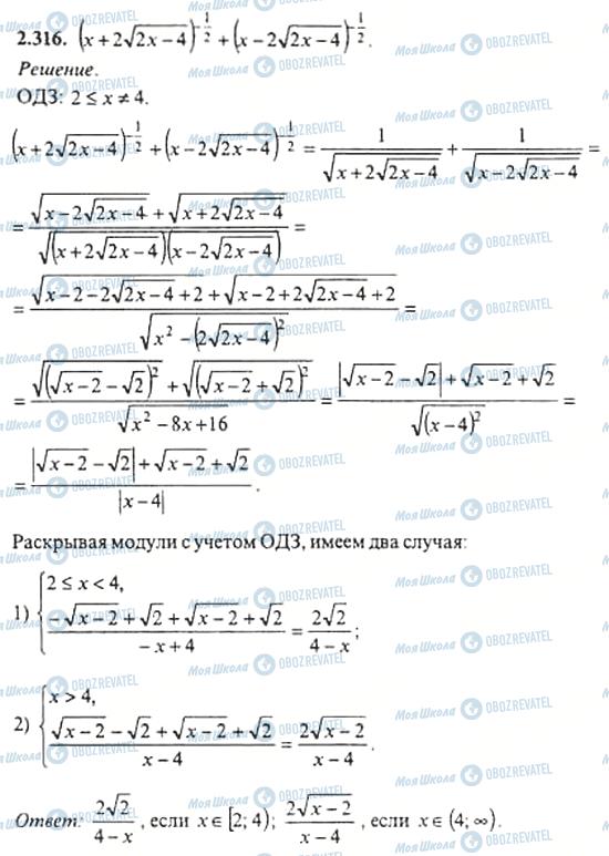 ГДЗ Алгебра 11 класс страница 2.316