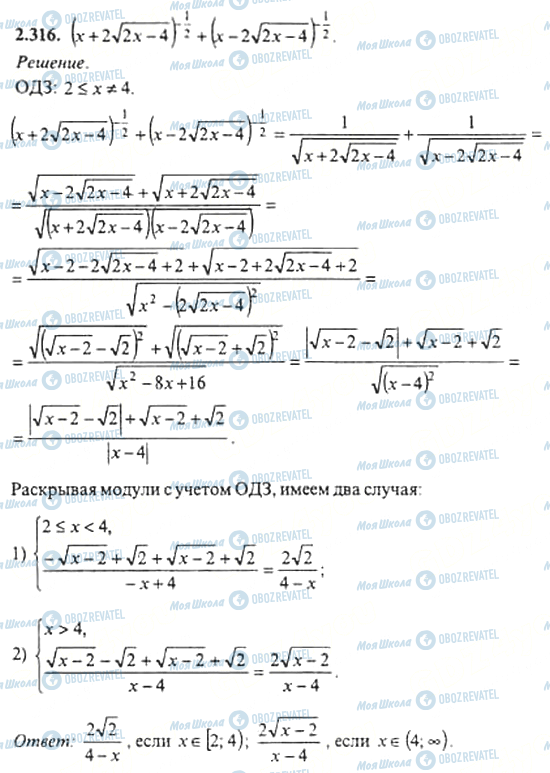 ГДЗ Алгебра 11 клас сторінка 2.316