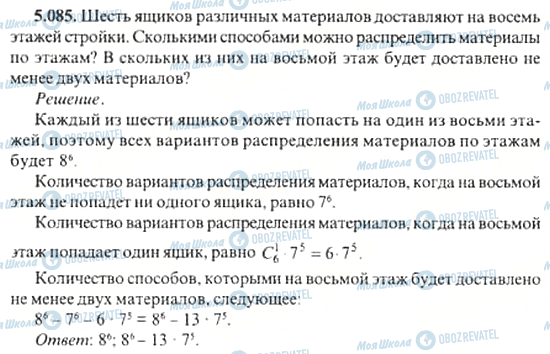 ГДЗ Алгебра 11 класс страница 5.085