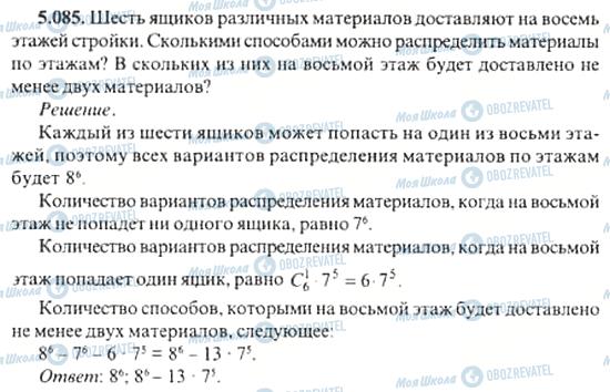 ГДЗ Алгебра 11 клас сторінка 5.085