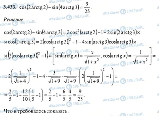 ГДЗ Алгебра 11 класс страница 3.433