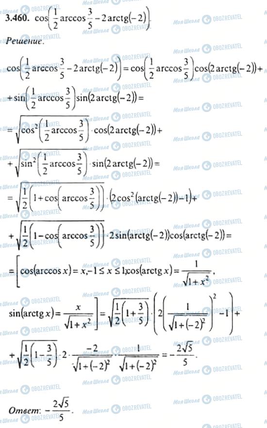ГДЗ Алгебра 11 клас сторінка 3.460