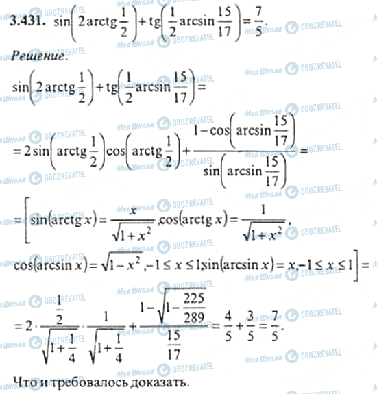 ГДЗ Алгебра 11 клас сторінка 3.431