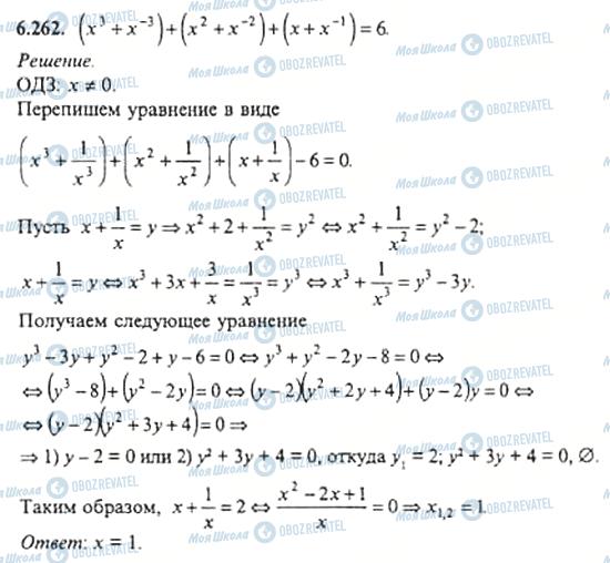 ГДЗ Алгебра 11 клас сторінка 6.262