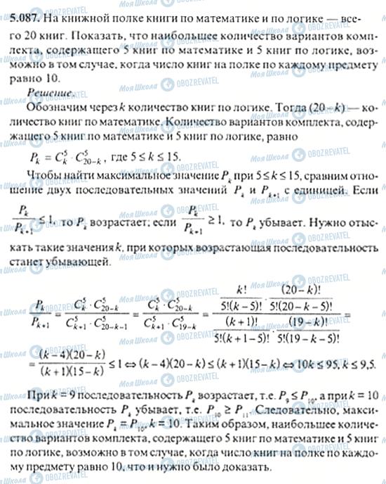 ГДЗ Алгебра 11 класс страница 5.087