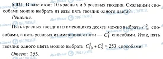 ГДЗ Алгебра 11 клас сторінка 5.021