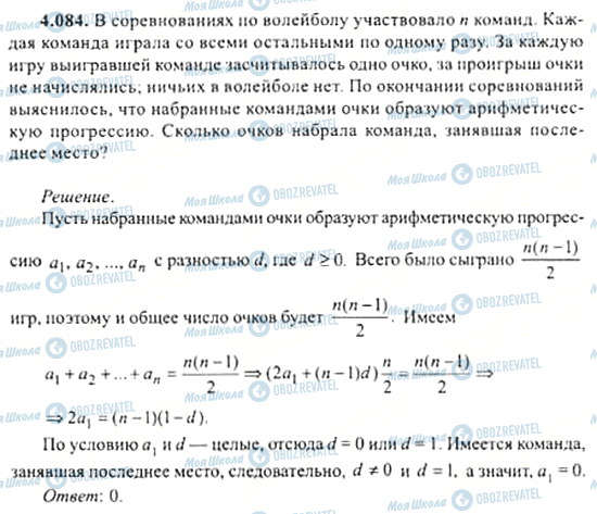 ГДЗ Алгебра 11 класс страница 4.084