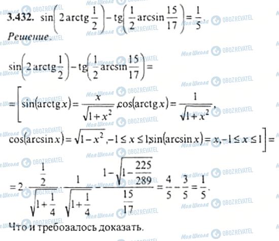 ГДЗ Алгебра 11 клас сторінка 3.432