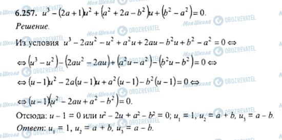 ГДЗ Алгебра 11 клас сторінка 6.257