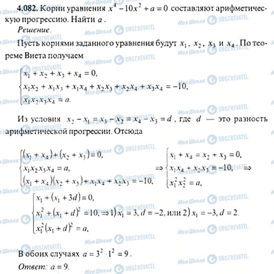 ГДЗ Алгебра 11 клас сторінка 4.082