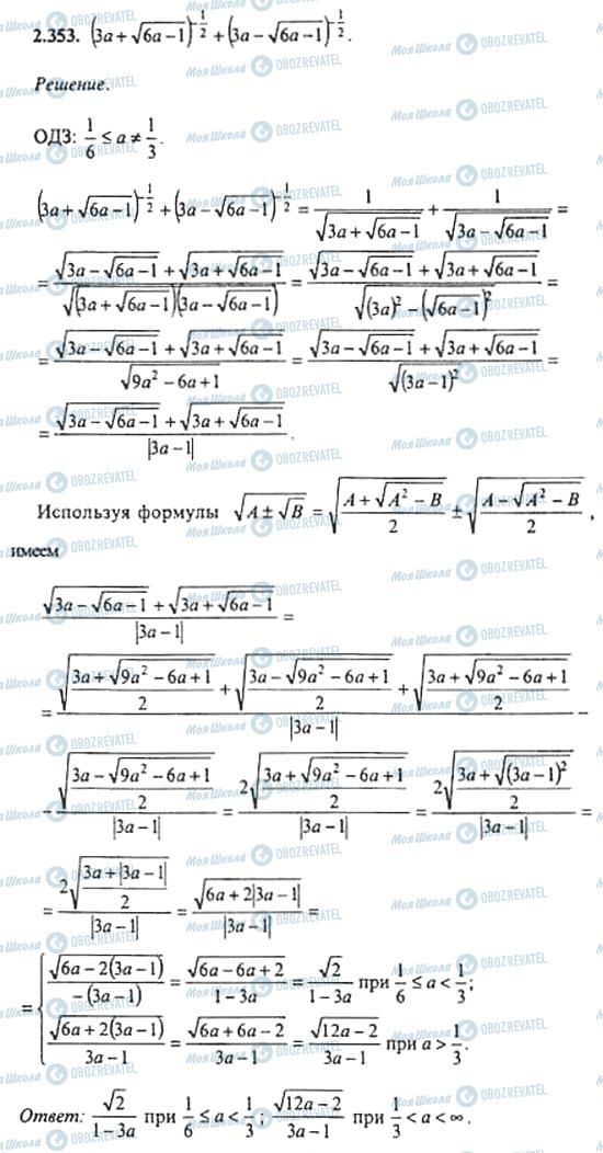 ГДЗ Алгебра 11 класс страница 2.353