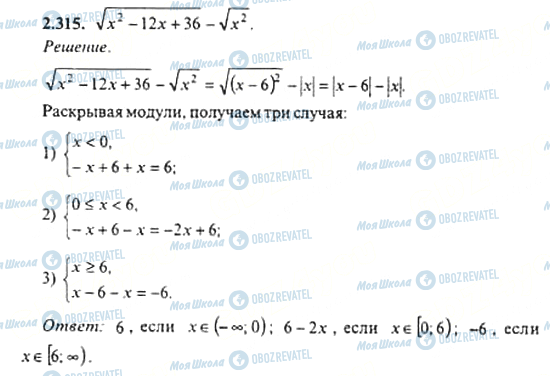 ГДЗ Алгебра 11 клас сторінка 2.315