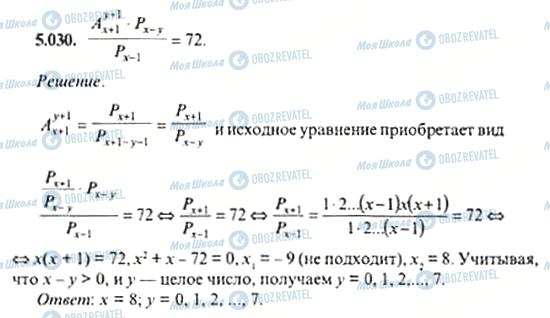 ГДЗ Алгебра 11 клас сторінка 5.030