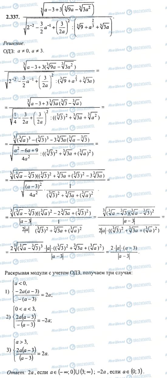 ГДЗ Алгебра 11 клас сторінка 2.337