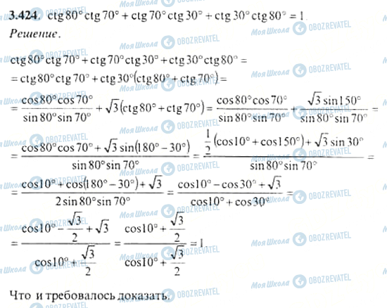 ГДЗ Алгебра 11 клас сторінка 3.424