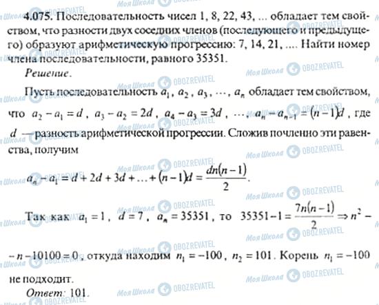 ГДЗ Алгебра 11 класс страница 4.075
