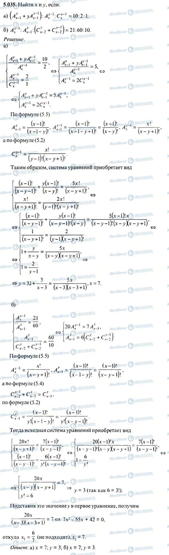 ГДЗ Алгебра 11 класс страница 5.035