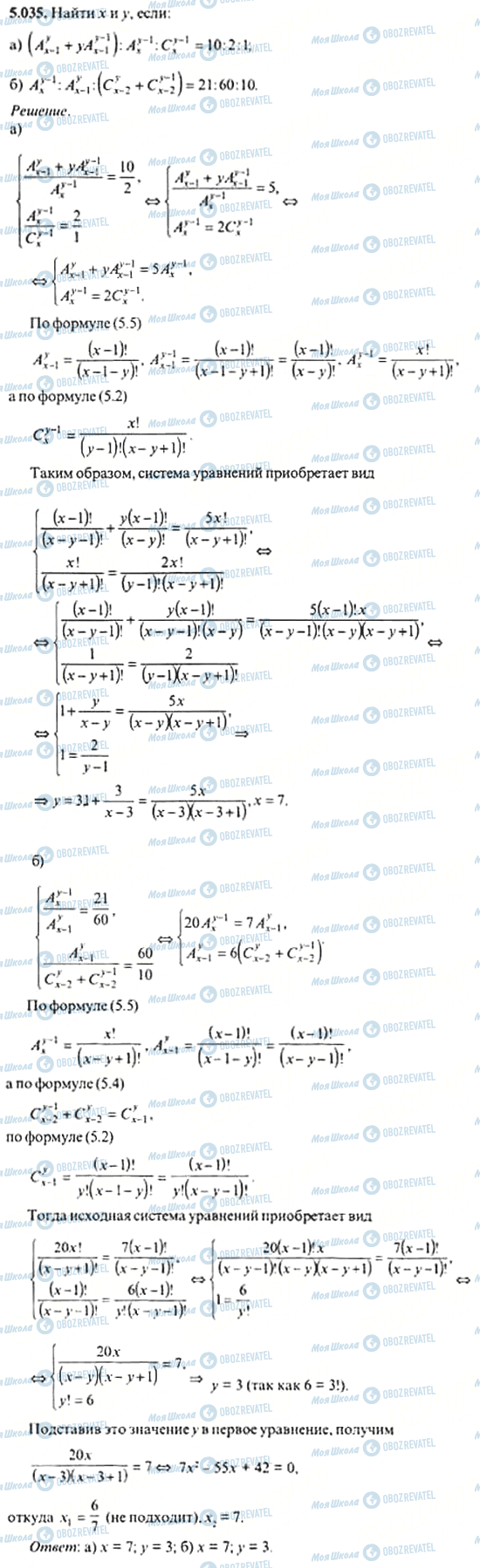 ГДЗ Алгебра 11 клас сторінка 5.035