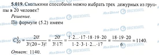 ГДЗ Алгебра 11 клас сторінка 5.019