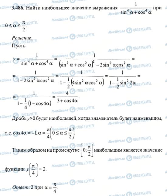 ГДЗ Алгебра 11 класс страница 3.486